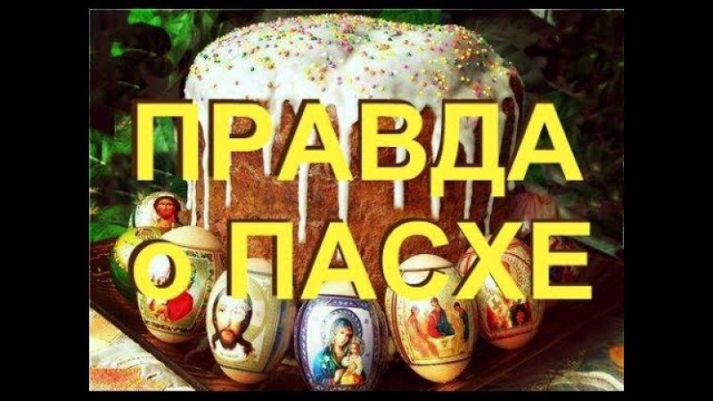 Пасха.Давайте разберемся с Пасхой.(6)Что ты не знаешь о сути Пасхального обряда. Вся правда о Пасхе.