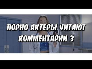 ПОРНО АКТЕРЫ ЧИТАЮТ КОММЕНТАРИИ 3