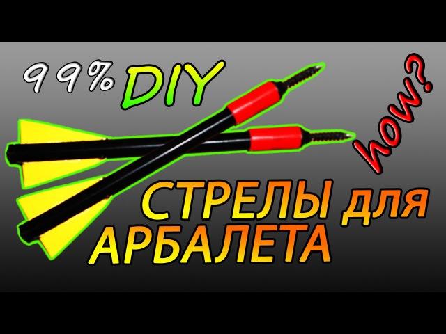 Как сделать крутые стрелы для АРБАЛЕТА своими руками? / How to make arrows for crossbow?