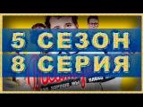 Восьмидесятые: 5 сезон 8 серия