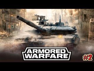 ЗАПИСЬ СТРИМА Armored Warfare СОВМЕСТНАЯ ИГРА на Twitch (2 серия)