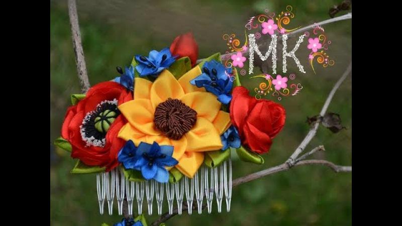 DIY Гребень( Мак,соняшник )канзаші .