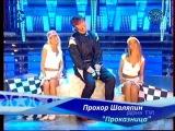 Прохор Шаляпин -