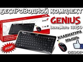 БЕСПРОВОДНОЙ КОМПЛЕКТ для компьютера - Мышь + Клавиатура - Genius LuxeMate i8150