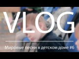 VLOG | Ансамбль