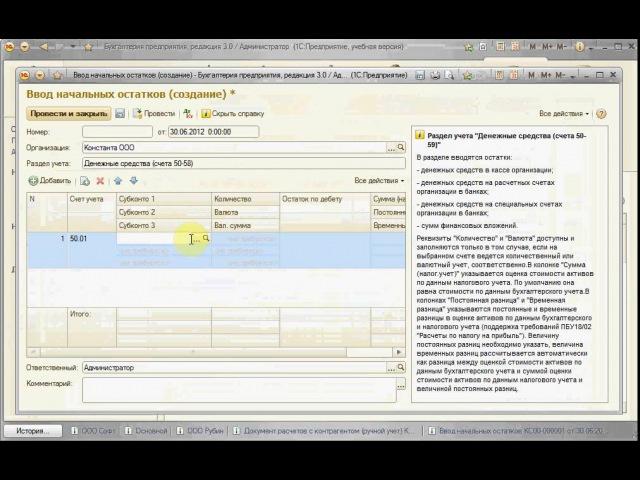 БП. Занятие 14. Как отразить остатки по кассе и расчетному счету в 1С: Бухгалтерия предприятия 8.3?