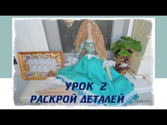 Пошив куклы Тильда. Урок 2. How to sew Tilda doll. Раскрой деталей