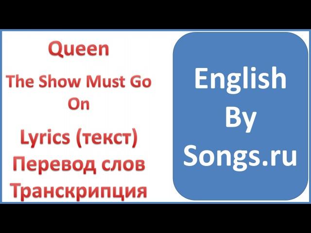 Queen - The Show Must Go On (текст, перевод и транскрипция слов)