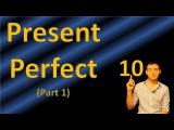 10. Английский: PRESENT PERFECT (Max Heart)
