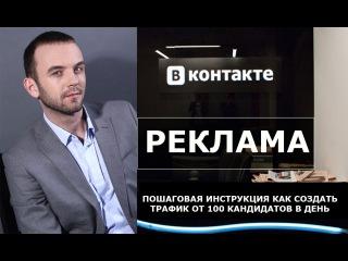 Реклама в контакте в группах. Где брать людей в #MLM||МЛМ Бизнес - Александр Бекк