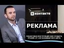 Реклама в контакте в группах. Где брать людей в MLMМЛМ Бизнес - Александр Бекк