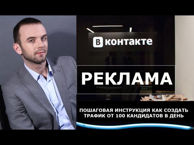Реклама в контакте в группах. Где брать людей в MLM||МЛМ Бизнес - Александр Бекк