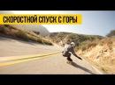 СКОРОСТНОЙ СПУСК С ГОРЫ - ПОДБОРКА 2016 Скоростной спуск на скейте, лонгборде, роликах с горы