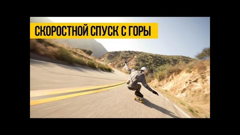 СКОРОСТНОЙ СПУСК С ГОРЫ - ПОДБОРКА 2016 | Скоростной спуск на скейте, лонгборде, роликах с горы