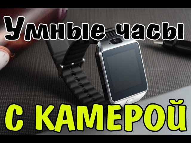 Умные Smart Watch DZ09