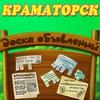 Объявления. Краматорск