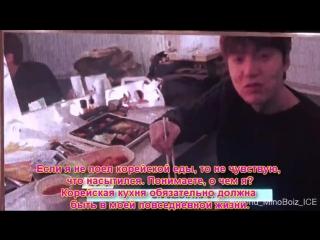 Ли Мин Хо рассказывает про еду. Субтитры