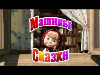 Маша и Медведь: Машины сказки - Крошечка Хаврошечка. Развивающие игры для детей