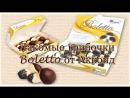 Лакомые грибочки Boletto от Акконд