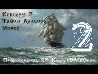 Корсары 3: Тайны Дальних Морей С.2 [Первый морской бой].