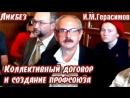 Ликбез. И.М.Герасимов. Коллективный договор и создание профсоюза