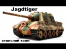 Jagdtiger на Вестфилде wot xbox 360