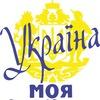 Ukraine Ucrania УКРАЇНА - моя Батьківщина