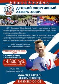Детский спортивный лагерь СССР