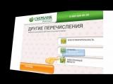 Как через Сбербанк пополнить электронные кошельки Webmoney,QIWI, Яндекс деньги