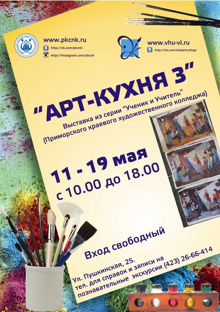 Афиша Владивосток Выставка «Арт-кухня 3