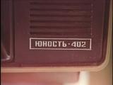 Советская реклама׃ юность 402