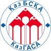 КазГАСА Official, Almaty