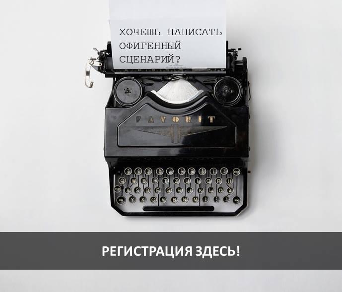 Афиша Уфа СЦЕНАРНАЯ МАСТЕРСКАЯ КИНОШКОЛЫ MIDPOINT