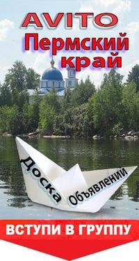 авито пермский край фото