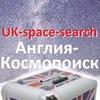 Англия-Космопоиск = UK-space-search