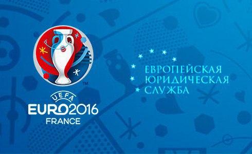 Уважаемые болельщики сборной команды России по футболу!В период с 10