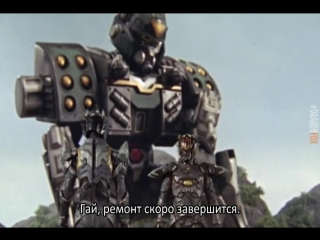[dragonfox] GoGo Sentai Boukenger - 28 (RUSUB)