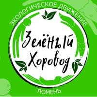Логотип Зелёный хоровод / экодвижение