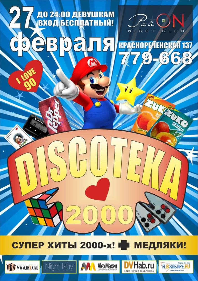Афиша Хабаровск 27 Февраля / Дискотека 2000 / РайON
