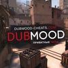 dubmood-cheats - Приватные читы для: CS:S, CS:GO