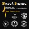 Бизнес блог Романа Никитина и Алексея Миронова