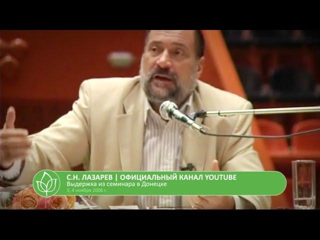 С.Н. Лазарев | Угрызения совести