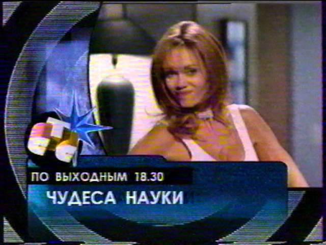 Новогодние анонсы СТС (1998-1999) Альф Час Диснея Отступник