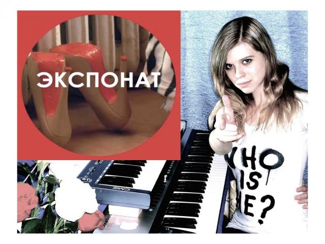 Ленинград - Экспонат (keyboard cover)