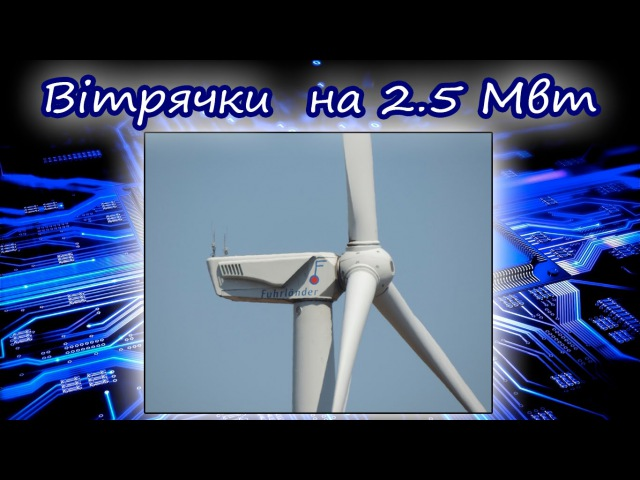 Заїхав до вітряків у Миколаївській області