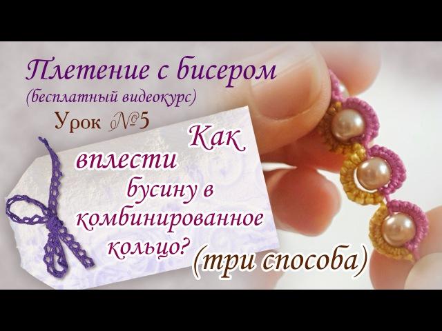 Урок №5. Как вплести бусину в комбинированное кольцо? Три способа