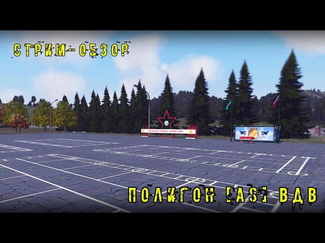 Стены, заборы, простреливаемые укрытия - Форум - ArmA 3 - Игры
