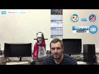 Прогноз Александра Вишневского: «Райо Вальекано» - «Атлетико Мадрид»