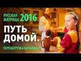 Путь домой - «Русская Матрица» - 2016. Перезагрузка началась!
