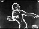 Одна из многих (Мосэнерго)— 1943  Советский агитационный мультфильм